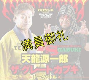 画像1: 【イベント】天龍VSカブキ トークバトル《2018.4.29》 (1)