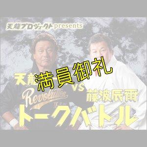 画像1: 【指定席】天龍源一郎vs藤波辰爾 トークバトル《2019.4.29》 (1)