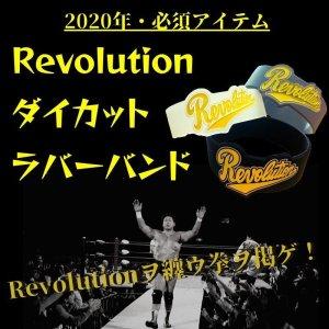 画像1: Revolutionダイカットラバーバンド (1)