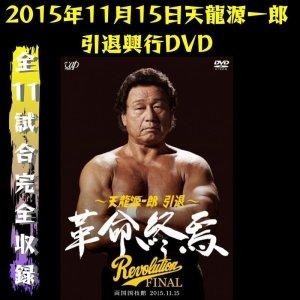 画像1: 『〜天龍源一郎 引退〜革命終焉 Revolution FINAL』11/15両国大会DVD (1)