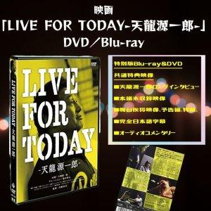 画像1: 映画「LIVE FOR TODAY-天龍源一郎-」DVD&ブルーレイ (1)