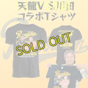 画像1: 天龍VS川田 コラボTシャツ<数量限定> (1)