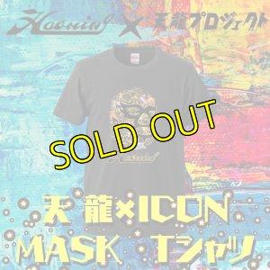 画像1: 【ハオミンコラボ】天龍×ICON MASK Tシャツ (1)