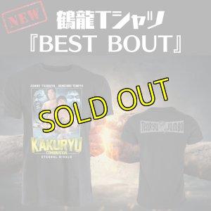 画像1: 《NEW》鶴龍Tシャツ『BEST BOUT』  (1)