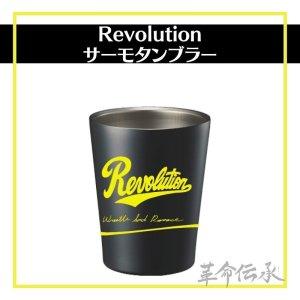 画像1: Revolutionサーモタンブラー (1)