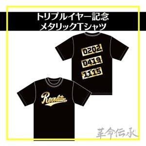 画像1: 《SALE》トリプルイヤー記念メタリックTシャツ (1)