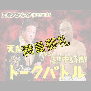 画像1: 【指定席】天龍源一郎vs越中詩郎 トークバトル《2019.3.21》 (1)