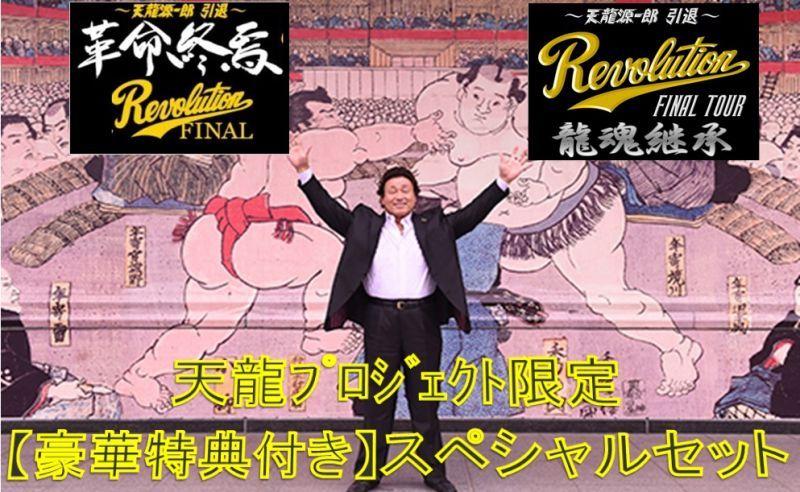 画像1: 『〜天龍源一郎 引退〜【豪華特典付き】DVDスペシャル2巻セット』