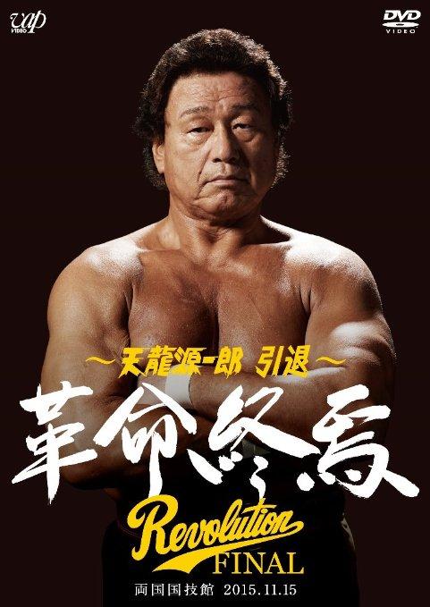 画像1: 『〜天龍源一郎 引退〜革命終焉 Revolution FINAL』11/15両国大会DVD