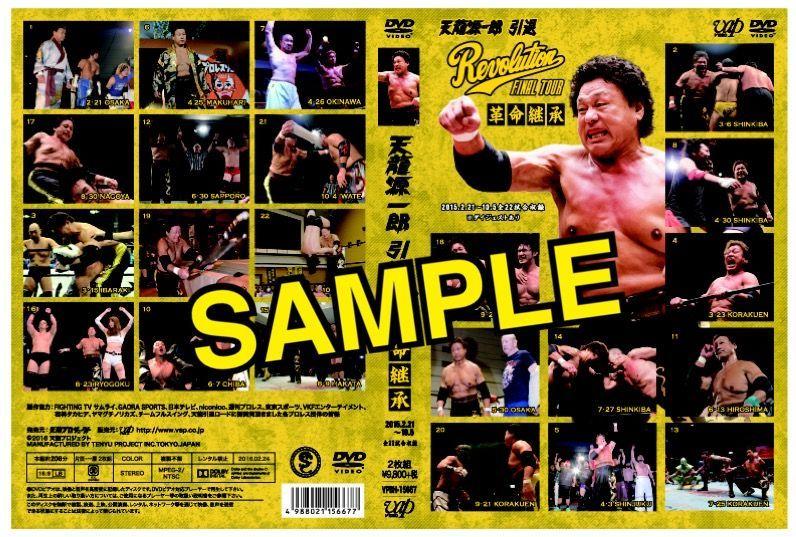 画像3: 『〜天龍源一郎 引退〜【豪華特典付き】DVDスペシャル2巻セット』