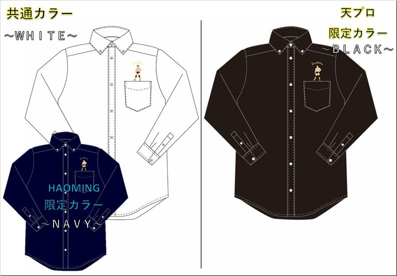 画像1: 天龍×ハオミン 刺繍ボタンダウンシャツ