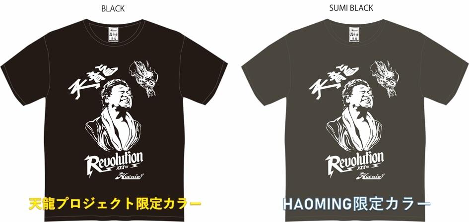 画像1: 天龍×ハオミンTシャツ