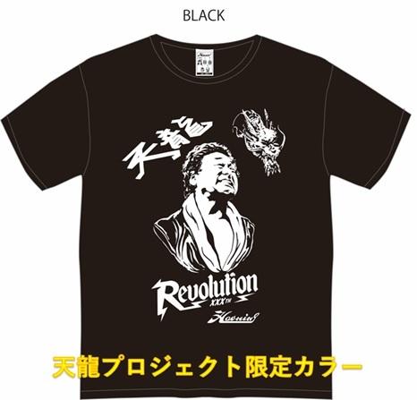 画像2: 天龍×ハオミンTシャツ