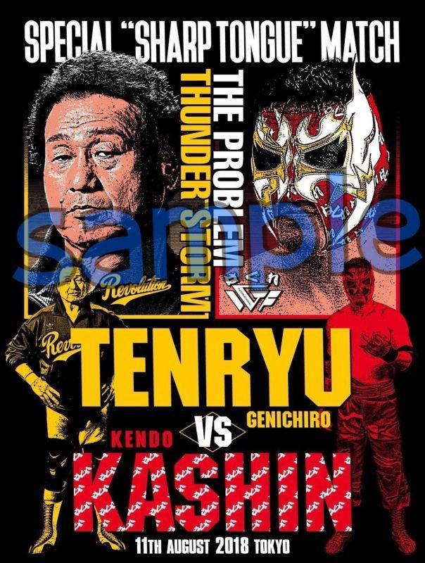画像3: 【NEW】TENRYU×KASHINコラボTシャツ