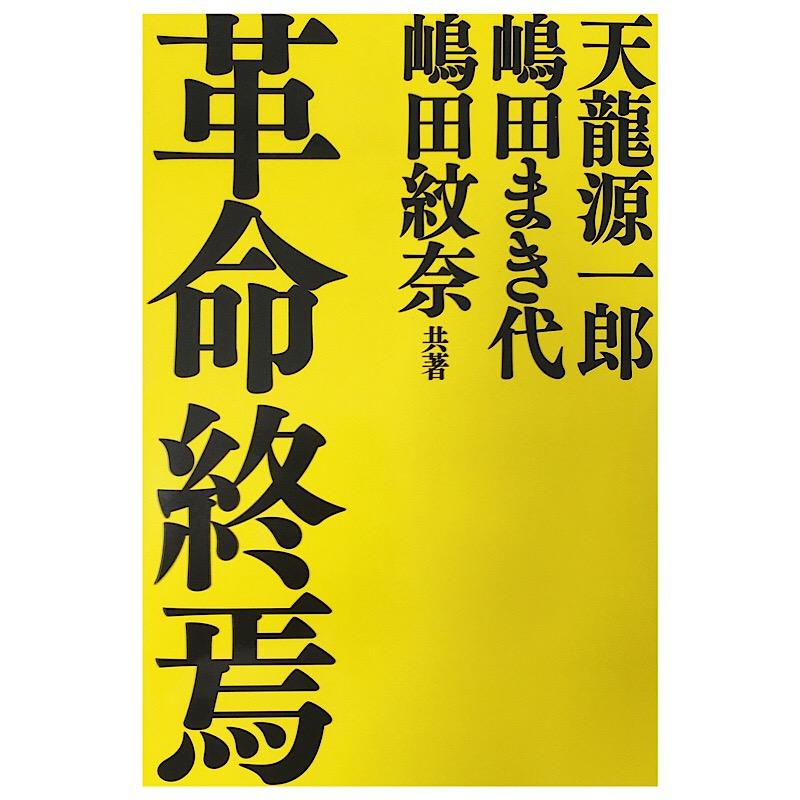 画像1: 『革命終焉』天龍源一郎・嶋田まき代・嶋田紋奈共著