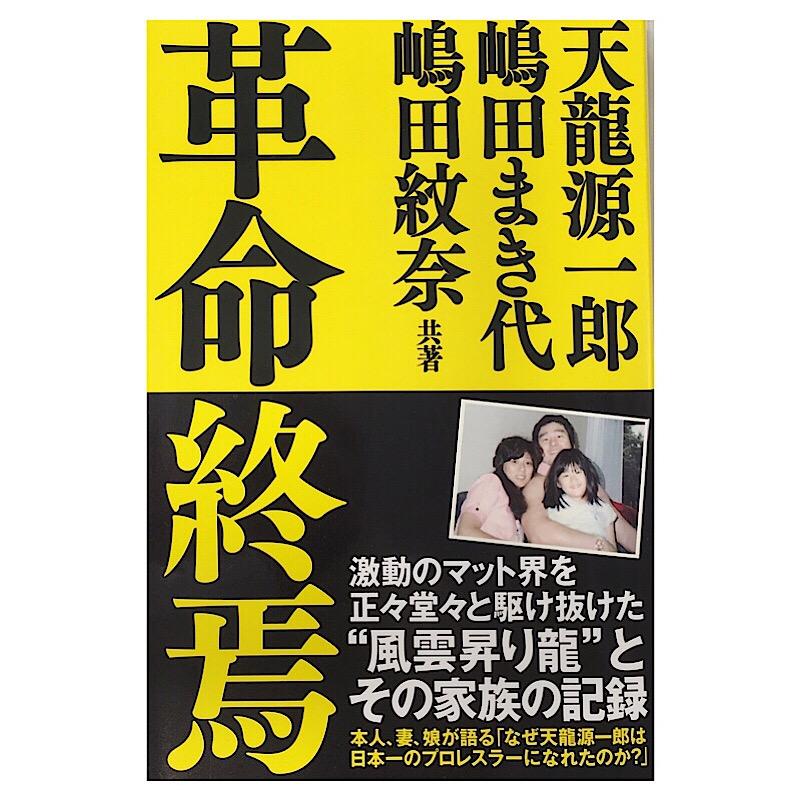 画像2: 『革命終焉』天龍源一郎・嶋田まき代・嶋田紋奈共著