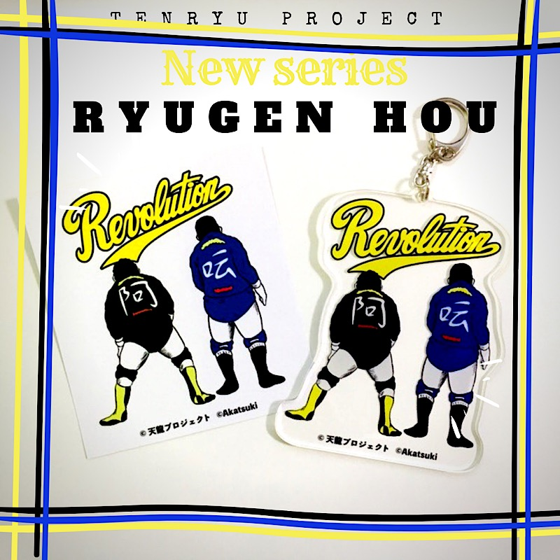 画像1: 『RYUGEN HOU』アクリルキーホルダー&ステッカー